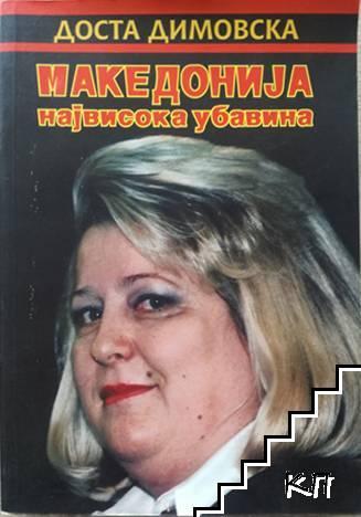 Македонија - највисока убавина