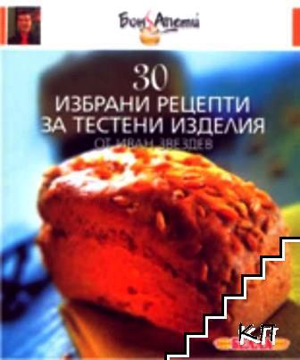 30 избрани рецепти за тестени изделия
