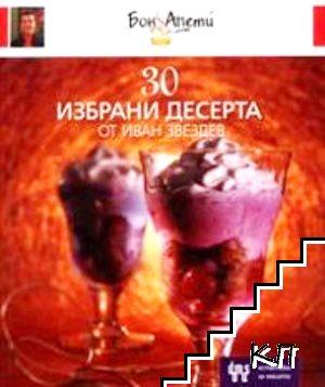 30 избрани десерта
