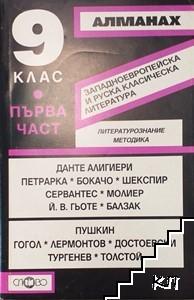 Алманах за 9. клас. Част 1: Западноевропейска и руска класическа литература (Литературознание и методика)
