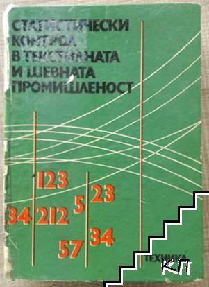 Статистически контрол в текстилната и шевната промишленост