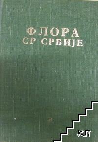 Флора СР Србиjе. Том 10. Част 2
