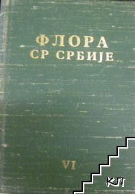 Флора СР Србиjе. Том 6