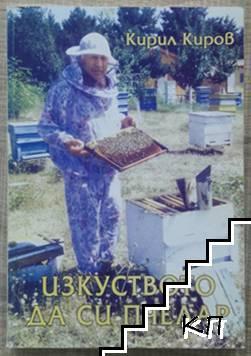 Изкуството да си пчелар