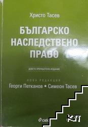 Българско наследствено право