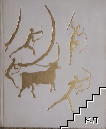 Краткая история искусств. Вып. 1: От древнейших времен по ХVI в.
