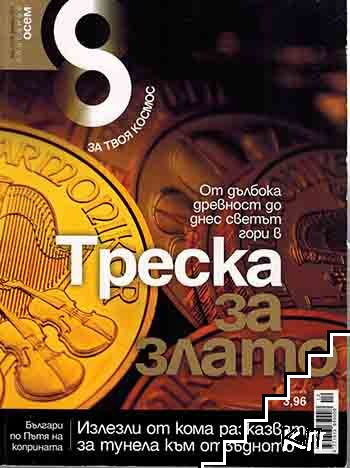 Списание осем. Бр. 2-8, 10-12 / 2010