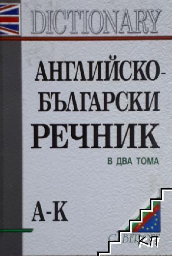 Английско-български речник. Том 1: А-К