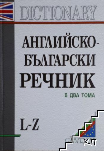Английско-български речник. Том 2: L-Z