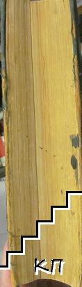Библия, сиречь, книгите на Свещеното писание на Ветхия и Новия заветъ (Допълнителна снимка 1)