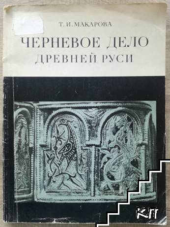 Черневое дело древней Руси