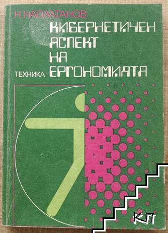 Кибернетичен аспект на ергономията