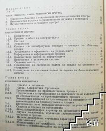 Кибернетичен аспект на ергономията (Допълнителна снимка 1)