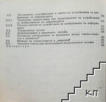 Кибернетичен аспект на ергономията (Допълнителна снимка 3)