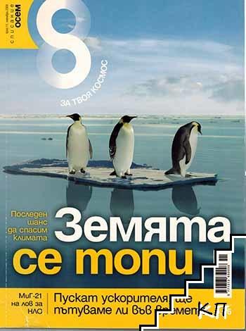 Списание 8. Бр. 1-7, 9-12 / 2009