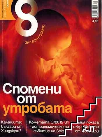 Списание 8. Бр. 1-7, 9-12 / 2012