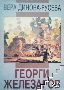 Георги Железаров