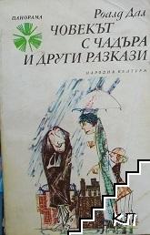 Човекът с чадъра и други разкази