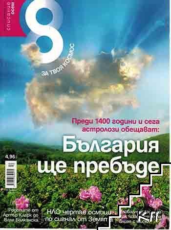 Списание 8. Бр. 1-12 / 2014