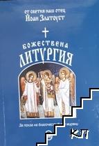 Божествена литургия