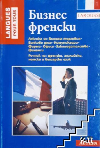Бизнес френски