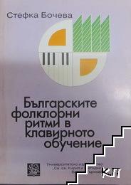 Българските фолклорни ритми в клавирното обучение