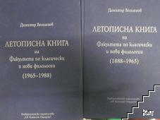 Летописна книга на Факултета по класически и нови филологии. Част 1-2
