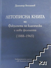 Летописна книга на Факултета по класически и нови филологии 1888-1965