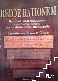 Redde Rationem