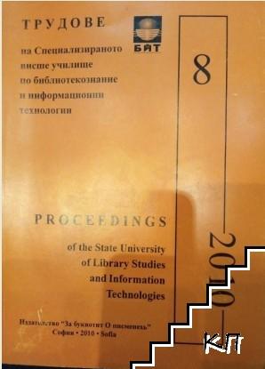 Трудове на Специализираното висше училище по библиотекознание и информационни технологии. Том 8