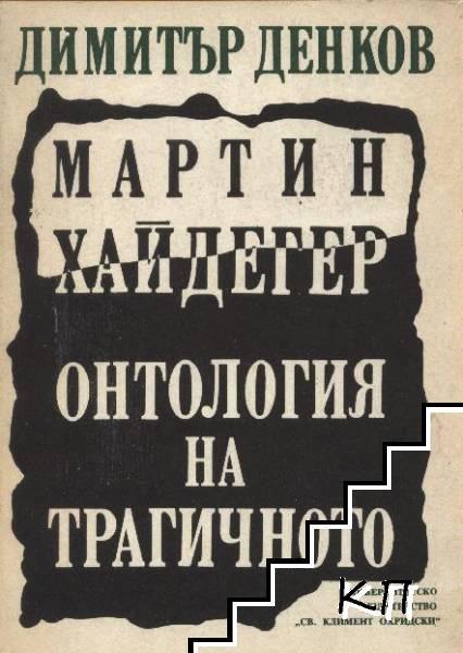 Мартин Хайдегер. Онтология на трагичното