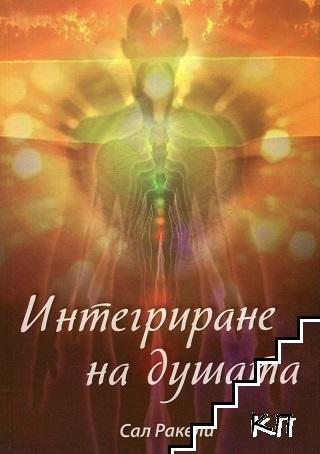 Интегриране на душата
