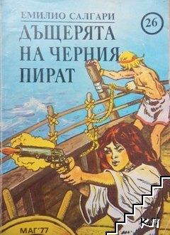 Дъщерята на Черния пират