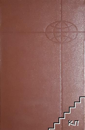 Краткая всемирная история в двух книгах. Книга 1