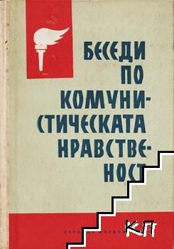Беседи по комунистическата нравственост