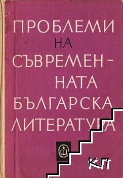 Проблеми на съвременната българска литература