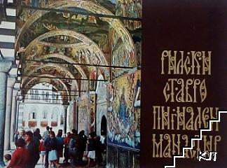 Рилски ставропигиален манастир