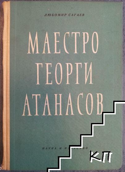 Маестро Георги Атанасов