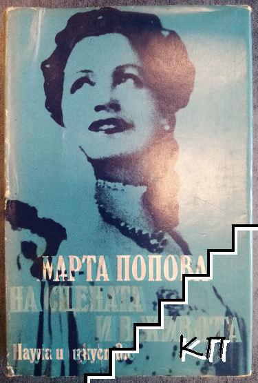 Маргарита Попова. На сцената и в живота