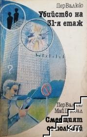 Убийство на 31-ия етаж. Смеещият се полицай