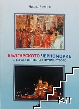 Българското черноморие - древна люлка на християнството. Книга 3
