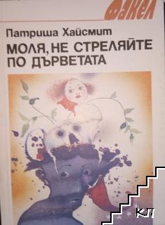 Моля, не стреляйте по дърветата