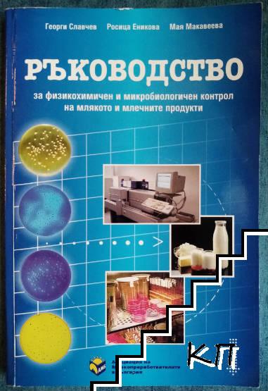 Ръководство за физико-химичен и микробиологичен контрол на млякото и млечните продукти