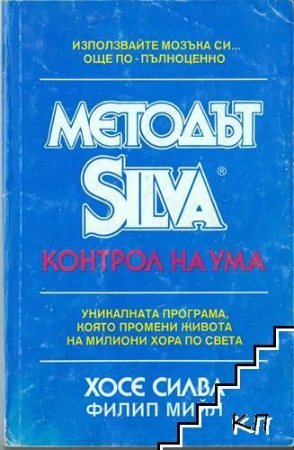 Методът Silva