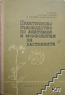 Практическо ръководство по анатомия и морфология на растенията