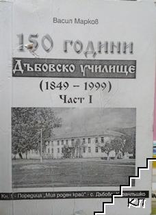 150 години Дъбовско училище (1849-1999). Част 1