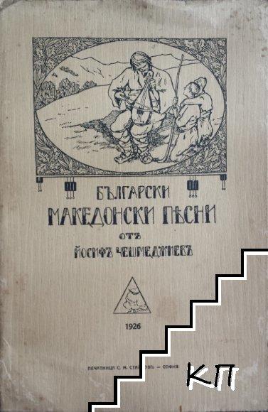 Български македонски песни