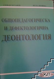 Общопедагогическа и дефектологична деонтология