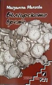 Българското време