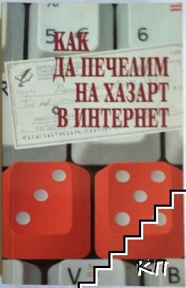 Как да печелим на хазарт в интернет